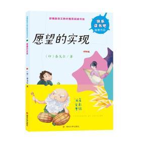 愿望的实现(注音全彩手绘)/部编版语文教材推荐阅读书目
