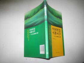 中国智慧可教可学----以大众智慧为例