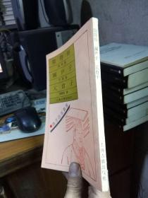 诸子百家丛书:阴符经 关尹子 亢仓子 1990年一版一印  品好干净