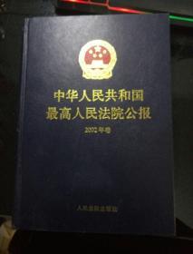 中华人民共和国最高人民法院公报.2002年卷