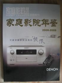 家庭影院年鉴2008-2009 家庭影院技术2008增刊