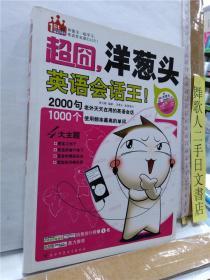 超囧,洋葱头英语会话王 大32开 中文书