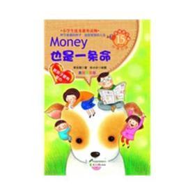美德易拉罐系列:Money也是一条命·教孩子要有爱心  (美绘注音版)(小学生优秀课外读物)