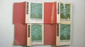 1984年人民文学出版社出版《马雅可夫斯基选集》(第1-4卷)共4册(第二卷毛笔签名)