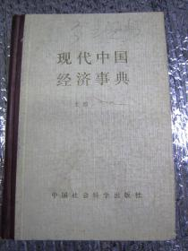 现代中国经济事典(馆藏正版)