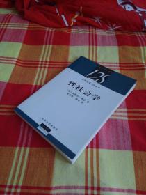 性社会学(法国大学128丛书)品相全新