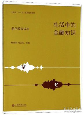 生活中的金融知识:老年教育读本
