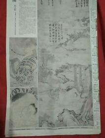 四睡图  元人《中国书画报》2014年2月26日。