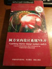 【游戏光盘】圆方室内设计系统V8.0 (光盘CD40张)