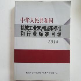 中华人民共和国 机械工业常用国家标准和行业标准目录  2014
