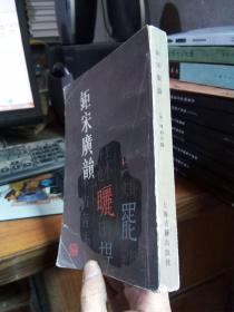 钜宋广韵 1983年一版一印  品好干净  封面小伤