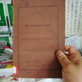华北分公司,皇家亚洲人的社会,SITANGHAT