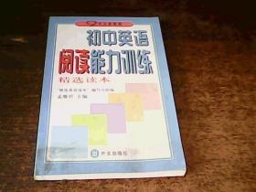 初中英语阅读能力训练精选读本