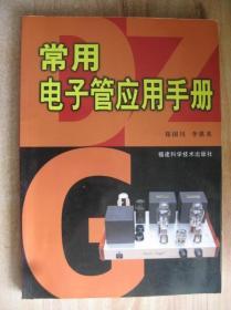常用电子管应用手册