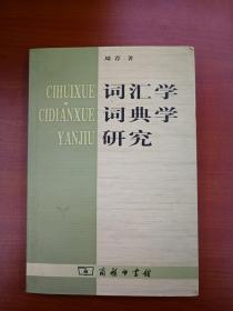 词汇学词典学研究(签名本)