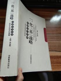"""""""一化三基""""战略的理论与实践:科学发展观在湖南"""