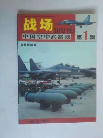 战场-中国空中武器战第一辑