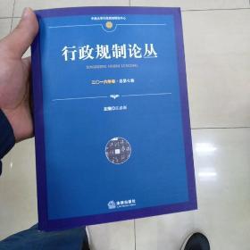 行政规制论丛(二〇一六年卷.总第七卷)