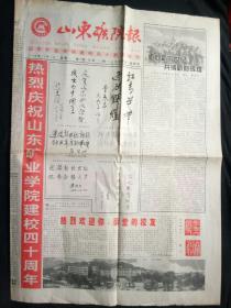 山东矿院报1998年10月5日(热烈庆祝山东矿业学院建校40周年)