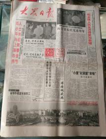 生日报纸《大众日报(1993年1月23日)4版》关键词:与上海各界人士共迎新春佳节、王安阳在青办大学、姜春云向全省农民兄弟拜年