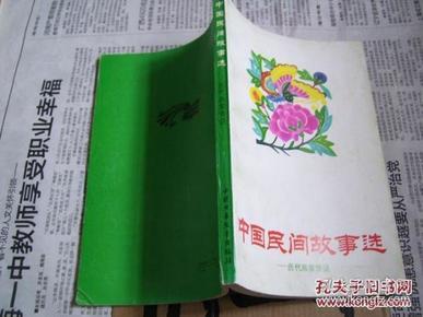 中国民间故事选——历代画家传说