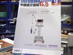 中国医疗器械信息2018年第15期