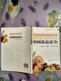 中国食品安全:挑战、问题、认识和办法