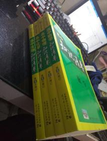 曲一线科学备考·高中知识清单:生物 化学 物理 数学(第6次修订 全彩版 ) 4本合售