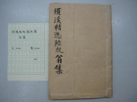 线装书《须溪陆放翁诗集》(后集)B1-157