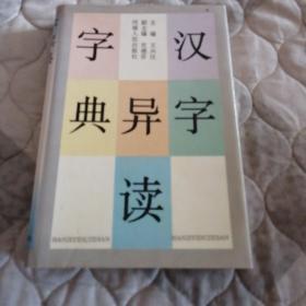 汉字异读字典(硬精装)仅印刷4900册