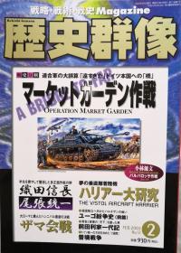 战略。战术。战史Magazine《历史群像》2002.FEB. NO.51
