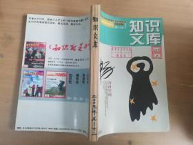 知识文库 2005年7-12期(6册合售)【实物拍图 品相自鉴 馆藏书】