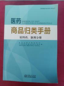 医药商品归类手册 原料药、制剂分册