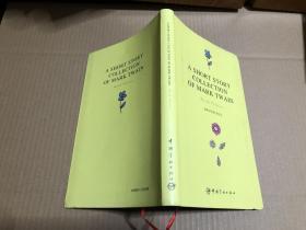 马克·吐温短篇小说精选 软精装珍藏版 英文版