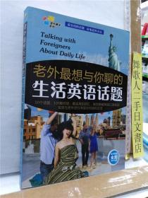 老外最想与你聊的生活英语话题 中文书 16开大书