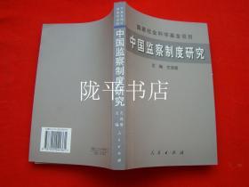 中国监察制度研究