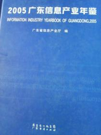2005广东信息产业年鉴