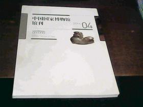 中国国家博物馆馆刊 2016.4