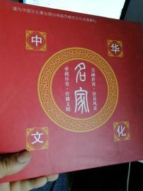 中华文化名家 【邮票册】