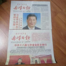 赤峰日报。2017年10月16日中共18届七中全会在京举行。2017年10月26日党的19届一中全会产生中央领导机构。两份报纸共售