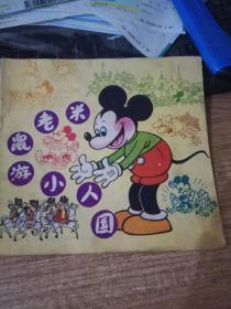 米老鼠游小人国(24开连环画)