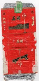 烟标商标类-----芜湖烟厂