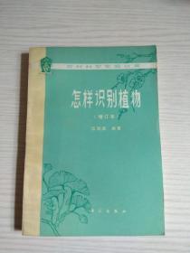 怎样识别植物(增订版 1983年二印)品相好