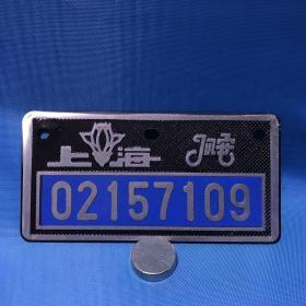 上海自行车牌照02157109 Shanghai bicycle license plate 02157109