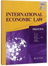 国际经济法=INTERNATIONALECONOMICLAW/冯涛