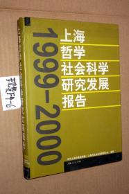 1999-2000上海哲学社会科学研究发展报告...精装..