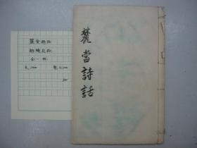 线装书《麓堂诗话 诗镜总论》(全一册)B1-158