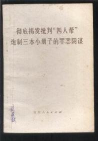 """彻底揭发批判""""四人帮""""炮制三本小册子的罪恶阴谋"""