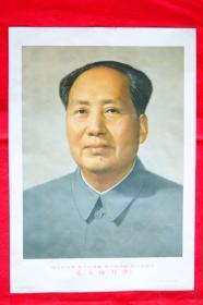 伟大的导师、伟大的领袖、伟大的统帅、伟大的舵手毛主席万岁