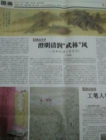 《中国书画报》2013年11月13日。
